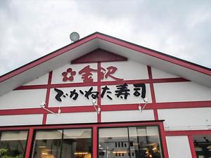 201409biwako016_r